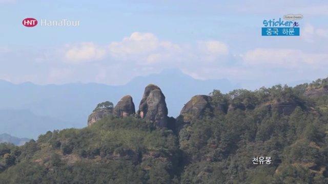 [중국] 하문의 무룽도원 무이산과 구곡계 뗏목유람