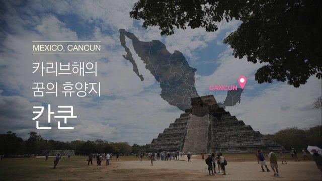 [멕시코] 마야시대 유적지 치첸잇사