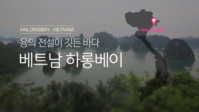 [베트남] 하롱베이를 소개합니다.