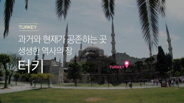 [터키] 터키를 소개합니다.