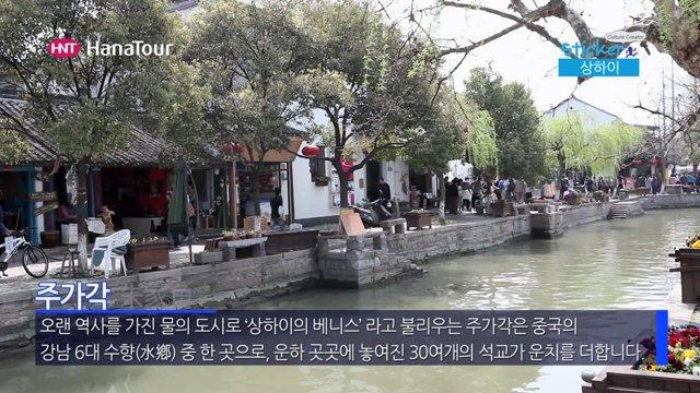 [중국] 상하이의 베니스, 주가각