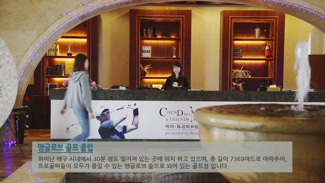 하이난 맹글로브 베이 골프장 / MANGROVE BAY GOLF CLUB