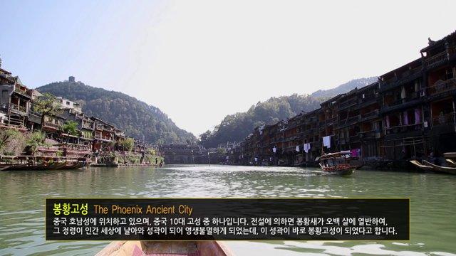 봉황고성 풀버전 영상 영상