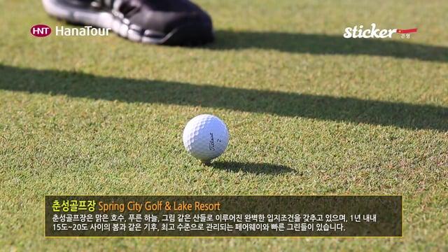 [골프] 중국 곤명 춘성골프장