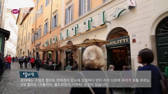 [이탈리아] 역사의 도시 이탈리아 B2B