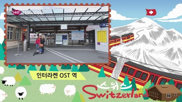 [스위스] 동화같은 나라 스위스 B2B