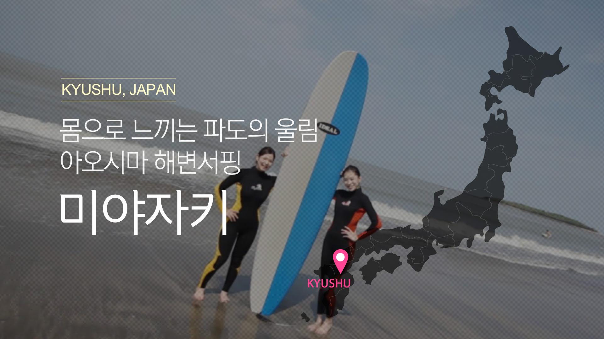 [호텔] 미야자키 아오시마팜비치 호텔&서핑