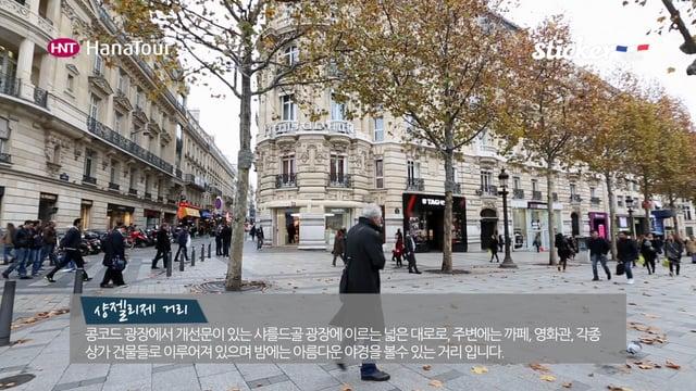[프랑스] 낭만의 도시 파리 관광지