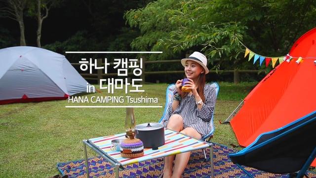 [일본] 대마도 캠핑을 소개합니다.