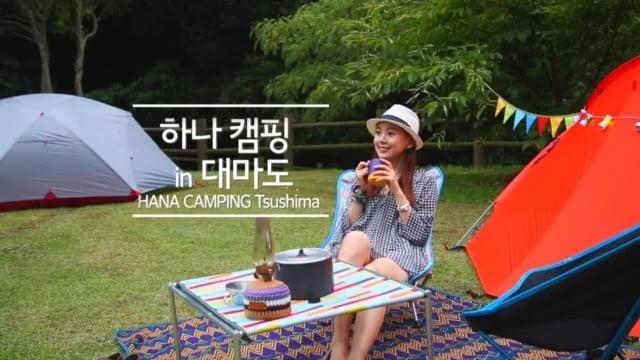 대마도 캠핑 프로모션/ Tsushima camping_promotion