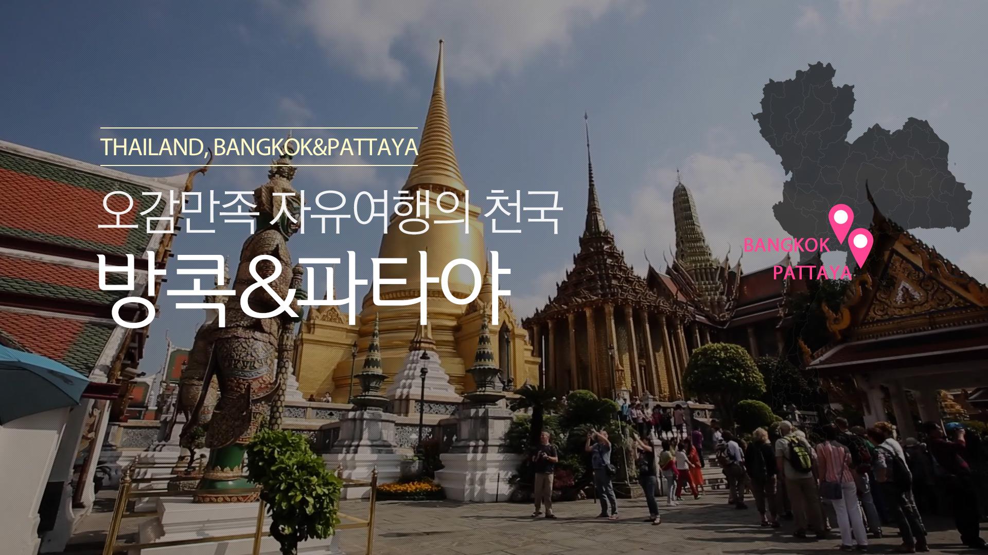 [태국] 방콕 파타야 상품을 한눈에, 일정 동영상