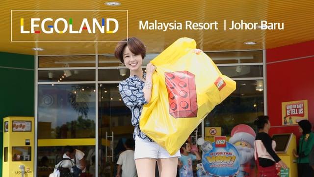 [말레이시아] 조호바루 레고랜드 테마파크