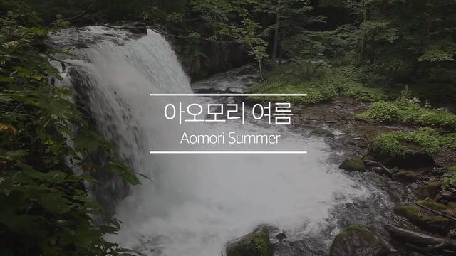 [일본] 아오모리 여름을 소개합니다.