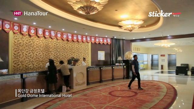 [호텔] 중국 목단강 금정 호텔