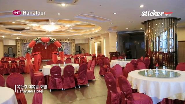 [호텔] 중국 목단강 대복원 호텔