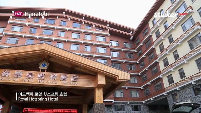 [호텔] 중국 이도백하 로얄 핫 스프링 호텔