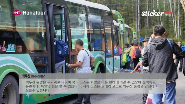 [중국] 백두산을 소개합니다