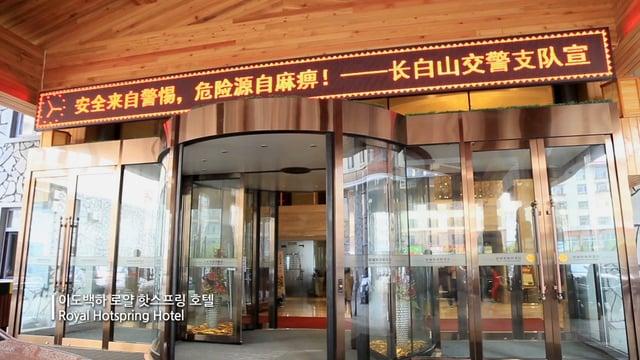 중국 이도백하 로얄 핫스프링 호텔
