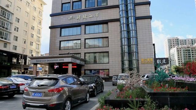 중국 목단강 금정 호텔