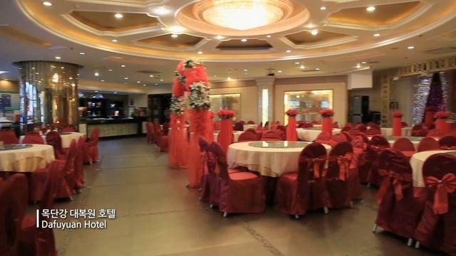 중국 목단강 대복원 호텔