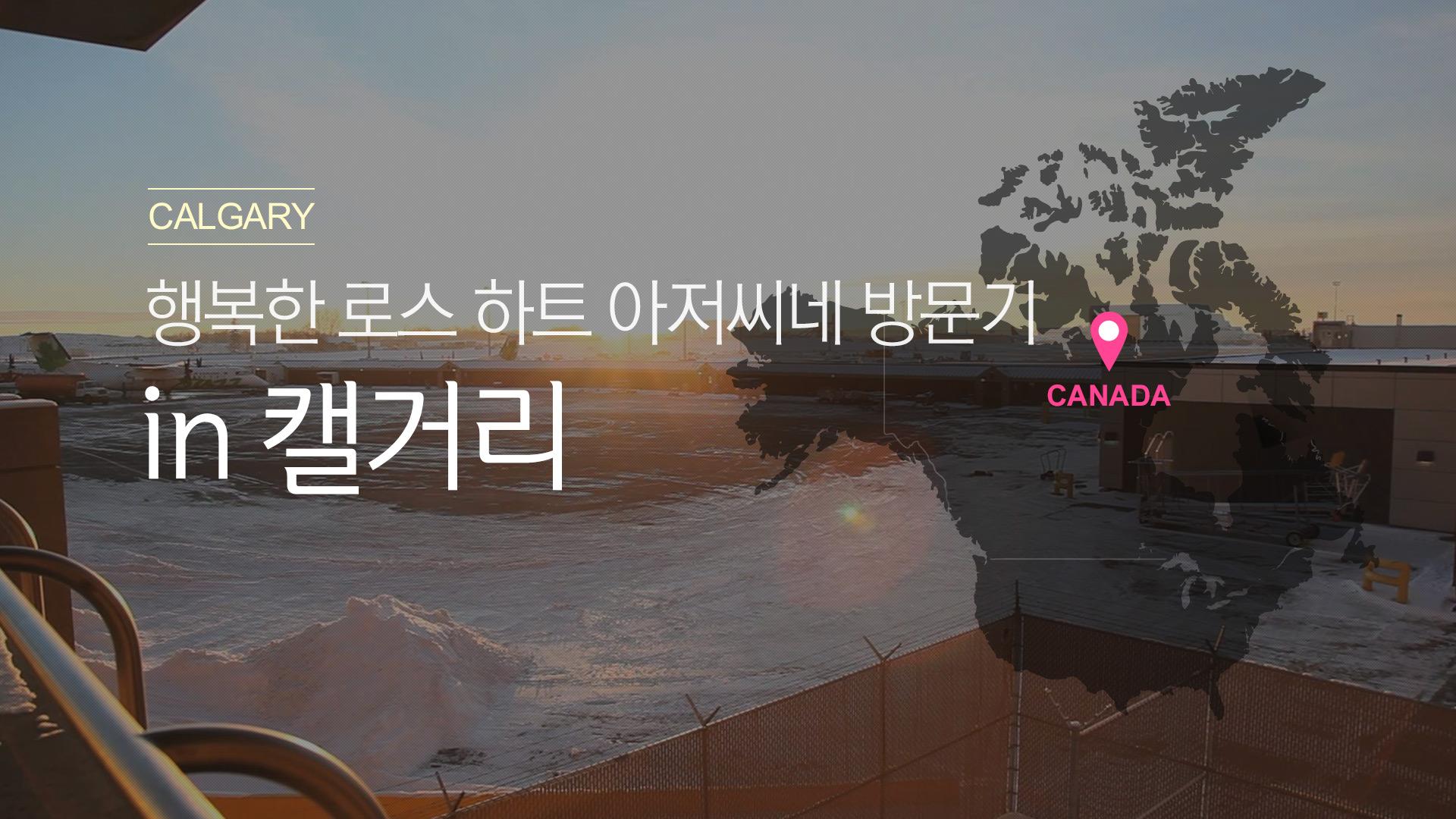 [캐나다]  로스 하트 아저씨네 방문기