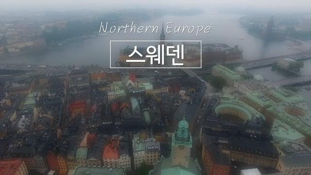 [북유럽] 스웨덴을 소개합니다