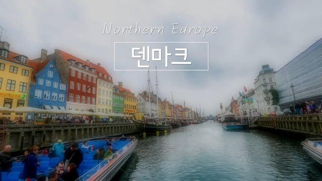 [북유럽] 덴마크를 소개합니다