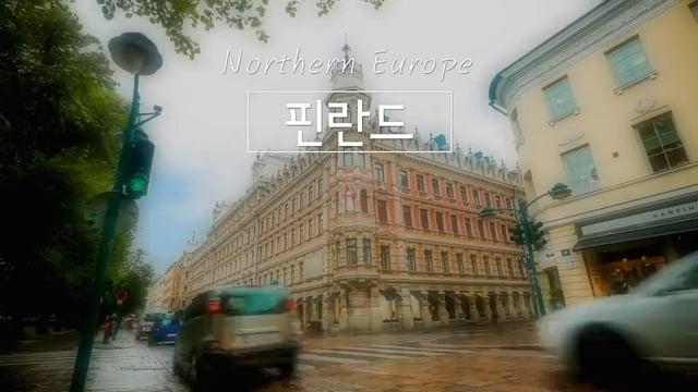 [북유럽] 핀란드를 소개합니다