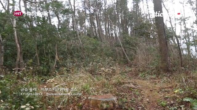 일본 규슈 올레 이부스키 가이몬, 기리시마 묘켄 코스 풀버전