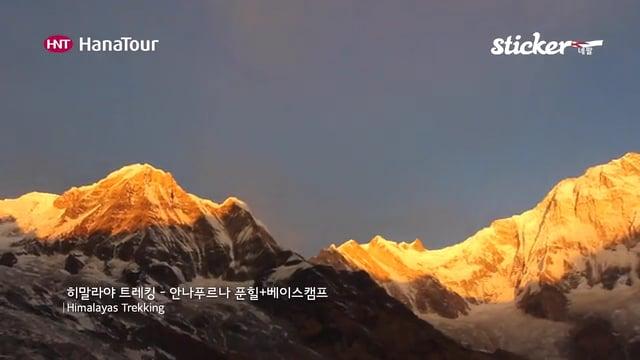 [네팔여행]네팔 히말라야 트레킹/ 스티커, 하나투어