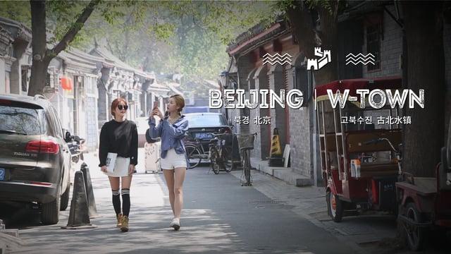 베이징을 소개합니다 2016