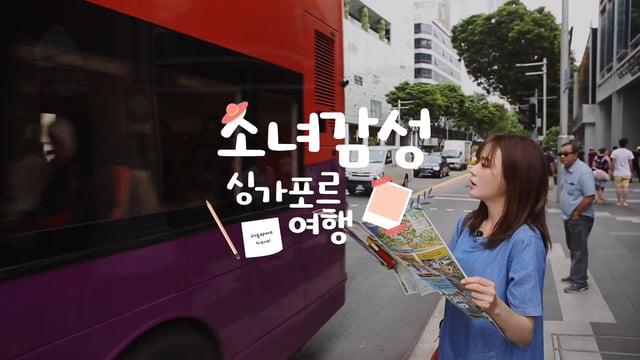 [싱가포르] 소녀감성 싱가포르 여행 ep.1