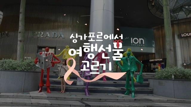 [싱가포르] 소녀감성 싱가포르 여행 ep.2