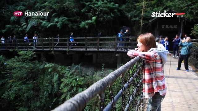 [중경여행] 중경 프로모션 영상, 스티커, 하나투어