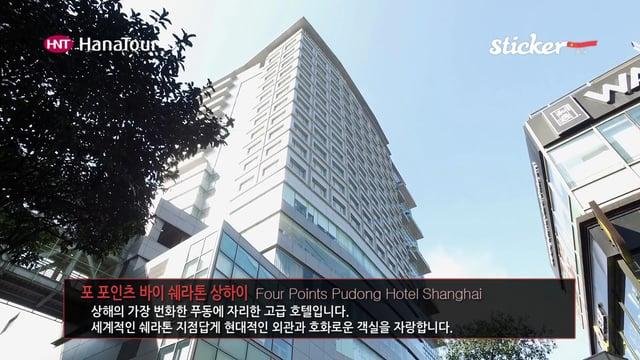 [호텔] 포 포인츠 바이 쉐라톤 상하이