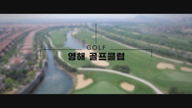 [중국여행] 영해 골프클럽&풀만 칭다오 호텔