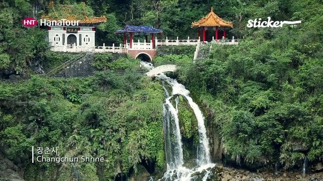 [대만여행] 타이완 중동부 해안도시 화련 / Hualian / 하나투어 스티커