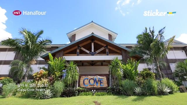 [팔라우여행] 팔라우 코브 리조트/ Palau Cove Resort/ 스티커, 하나투어
