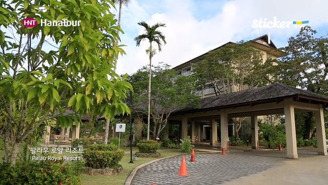 [팔라우여행] 팔라우 로얄 리조트/ Palau Royal Resort/ 스티커, 하나투어